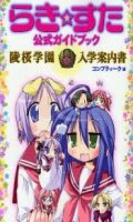 Lucky Star - guide book