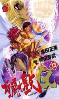 Saint Seiya Episode G T.13