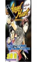 Angel Heart - official guide book