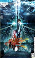 Guilty Crown - intégrale combo
