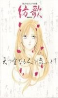 Ayashi no Ceres - illustrations collection