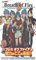 Breath of fire - Official complete works