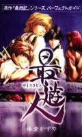 Saiyuki - Saiyuubito - Official guide book