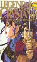 Legend Of Crystania - Newtype 100% Collection