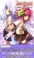 Angel Beats ! - Track zero artbook