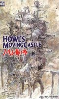 Ghibli - The Art of Howl's Moving Castle