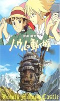 Ghibli - Howl's Moving Castle Roman Album