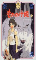 Ghibli - The Princess Mononoke Animation Picture Book T.1