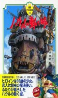 Ghibli - Howl's Moving Castle Tokuma Animation Picture Book