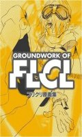 FLCL - Fuli Culi - Groundwork of FLCL