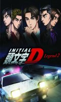 Initial D - film - Legend 2