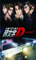 Initial D - film - Legend 2 - combo