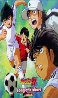 Captain Tsubasa - Song of kickers Shoot 1